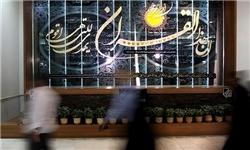 خبرگزاری فارس: تشکیل دبیرخانه دائمی نمایشگاه قرآنی در قشم