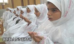 گزارش تصویری / جشن تکلیف 850 نفر از دانش آموزان دختر پایه سوم مقطع ابتدائی در رودان