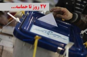 28 اردیبهشت / آخرین گزارش ها از اخبار و حواشی انتخابات 92/ در حال تکمیل…