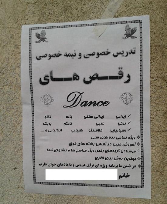 رودان نيوز :  آموزش رقص در تهران +عکس