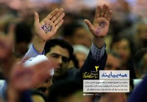 ۲ روز مانده به انتخابات | نكات انتخاباتی رهبرانقلاب