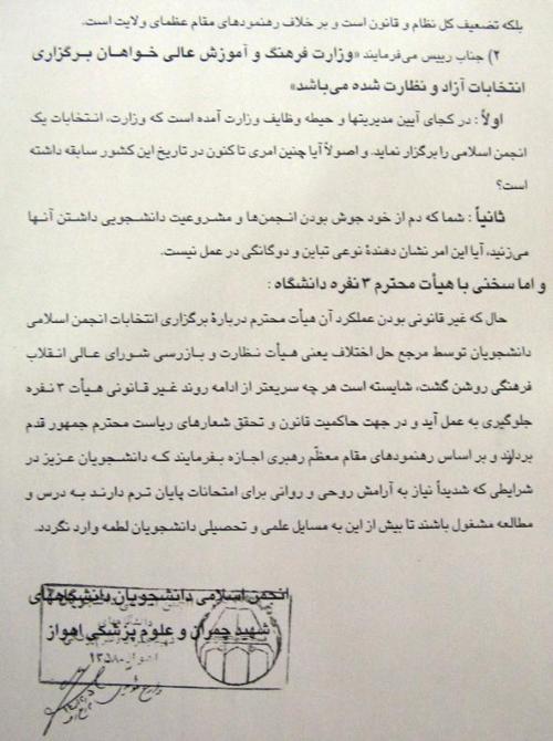 رودان نیوز :  ماجرای اتفاقات دانشگاه شهید چمران اهواز در دوران اصلاحات +اسناد/انتقام و تشکیل پرونده برای دانشجویان