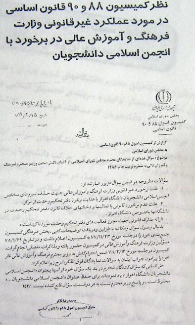 ماجرای اتفاقات دانشگاه شهید چمران اهواز در دوران اصلاحات +اسناد/انتقام و تشکیل پرونده برای دانشجویان
