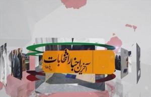 درخواست اصلاح طلبان از هاشمی و سید حسن خمینی/ نامزدها نتايج انتخابات را بپذيرند …