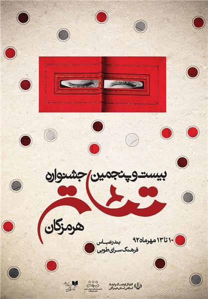 بیست و ششمین جشنواره تداتر هرمزگان