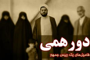 10 پست کلیدی در اختیار نزدیکان حسن روحانی
