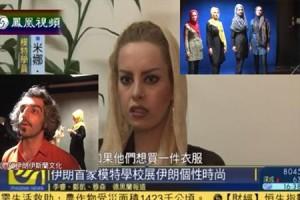مدل های تهرانی در شبکه چینی +تصاویر