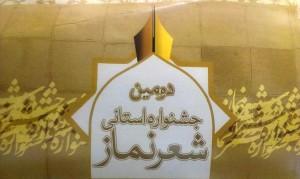 دومین جشنواره استانی شعر نماز در رودان برگزار می شود