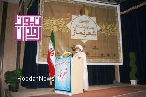 """گزارش تصویری / جشنواره استانی """"شعر نماز"""" در رودان"""