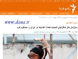 از هیاهوی اعدام در ایران تا سکوت برای اعدام شیخ نمر/ کشتار مردم یمن آری، اعدام در ایران خیر!