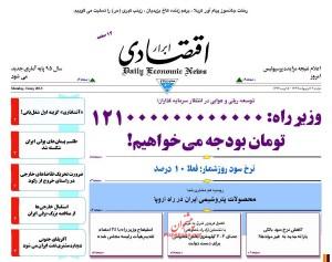 ایران رفع تدریجی تحریمها را پذیرفته است