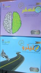 توزیع بسته های هوشمند بسیج برای دانش آموزان