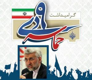 برگزاری مراسم گرامیداشت یوم الله ۹دی با حضور دکتر سعید جلیلی در رودان