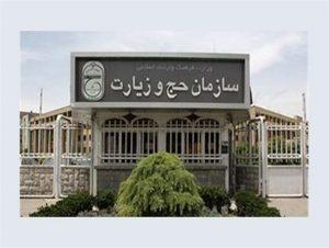 تذکرات و توصیههای سازمان حج و زیارت به زائران نوروزی عتبات عالیات