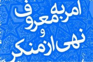 حمایت از آمران به معروف و ناهیان از منکر وظیفه حکومت اسلامی است