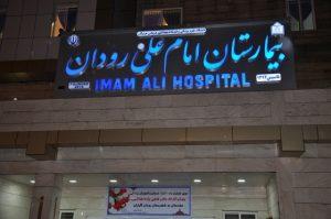 خرابی یک هفته ای دستگاه رادیولوژی بیمارستان امام علی (ع) رودان