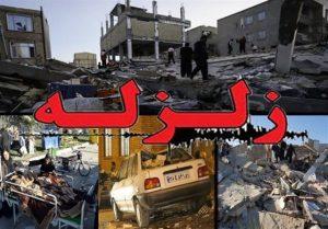 فعالیت کلیه پایگاهای بسیج رودان جهت جمع آوری کمک های مردمی به زلزله زدگان