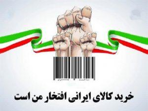 نه بزرگ به کالای خارجی/با خرید کالای ایرانی استکبار جهانی را تحریم کنیم
