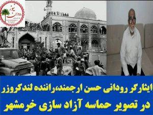 حسن ارجمند ایثار رودانی/راننده ماشین و سنگرساز بی سنگر در حماسه سوم خرداد