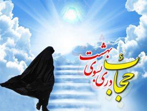 سکوت در برابر منکر، سهیم شدن در گناه/راهبرد اساسی در تحکیم خانواده عفاف و حجاب است