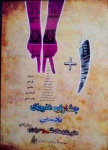 راهیابی پنج هنرجوی رودانی به مرحله کشوری جشنواره هنرهای تجسمی
