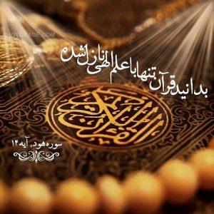 ۸۰درصد موسسات قرآنی هرمزگان تعطیل است/مسئولان بودجه قرآنی نهادها دولتی را به موسسات خصوصی واگذار کنند