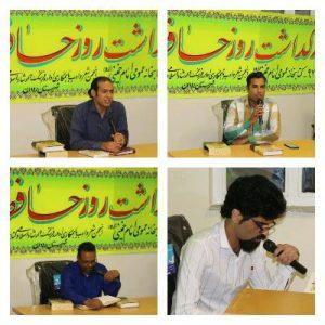 مراسم بزرگداشت لسان الغیب حافظ شیرازی در رودان برگزار شد