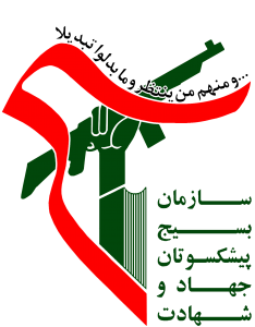 پیام تبریک بسیج پیشکسوتان سپاه رودان به مناسبت هفته بسیج