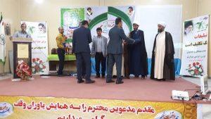 همایش یاوران وقف در رودان برگزار شد+عکس