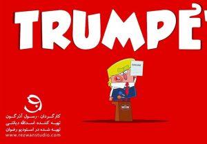 انیمیشن طنز ترامپت/دانلود