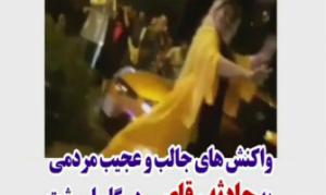 فیلم/ واکنشهای جالب بانوان گیلانی پس از مشاهده فیلم کامل زن رقاصه در رشت