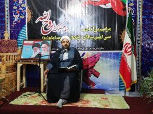 مراسم بزرگداشت سی امین ارتحال ملکوتی حضرت امام خمینی(ره) در رودان برگزار شد+عکس