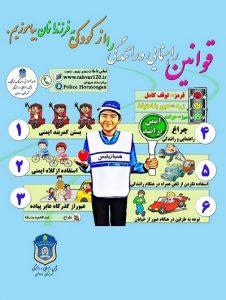 قوانین راهنمایی و رانندگی را از کودکی به فرزندانمان بیاموزیم