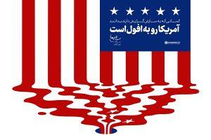 افول آمریکا در دنیا از ۱۳ آبان ۵۸ شروع شد/ شعارمرگ بر آمریکا، اعلام برائت از دشمن است