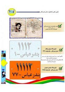 اولین های ترافیکی استان هرمزگان برای اولین بار در سایت رودان نیوز