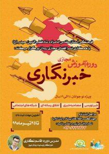 برگزاری دوره آموزش مجازی خبرنگاری در رودان