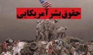 حقوق بشر آمریکایی دستاویزی برای فشار بر ملتهای مستقل