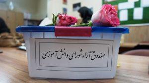 حضور دانش آموز رودانی در جمع منتخبین شورای دانش آموزی هرمزگان