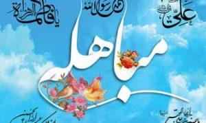 مباهله روز حقانیت اسلام و اثبات ولایت امام علی(ع) است