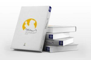 کتاب «راهبردهای رهبری» تبیین عملیاتی بیانیه گام دوم انقلاب اسلامی منتشر شد