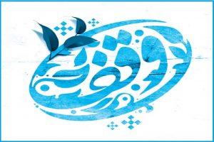 سنت حسنه وقف باید فرهنگ سازی و نهادینه شود / بیش از 30برنامه همزمان با دهه وقف در رودان اجرا می شود
