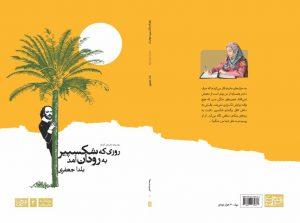 کتاب «روزی که شکسپیر به رودان آمد» اوایل آبان منتشر می شود