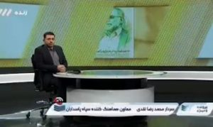 روایت سردار نقدی از انتقام خون شهید فخریزاده