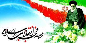 بیش از صد برنامه فرهنگی، هنری و ورزشی همزمان با دهه فجر در رودان برگزار می شود