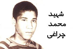 مروری بر وصیت نامه شهید محمد چراغی/من عاشق امام حسین (ع) هستم