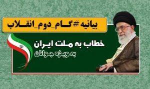 مقام معظم رهبری به معرفی دستاوردهای انقلاب اسلامی بویژه به جوانان تاکید دارند
