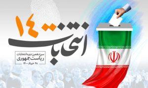 انتخابات از افتخارات جمهوری اسلامی است