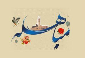 مباهله عیدی مهجور در میان مسلمانان است