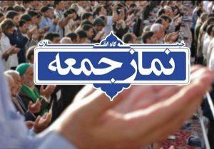 نماز جمعه رودان پس از ماهها تعطیلی کرونایی فردا برگزار میشود